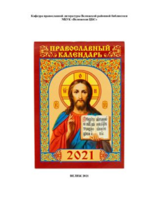 "<div style=""text-align:center;""><div style=""margin:8px 0px 4px;""><a href=""https://www.calameo.com/books/00614875839a27d21bd63"" target=""_blank"">Православный календарь 2021 г</a></div><iframe src=""//v.calameo.com/?bkcode=00614875839a27d21bd63"" width=""300"" height=""194"" frameborder=""0"" scrolling=""no"" allowtransparency allowfullscreen style=""margin:0 auto;""></iframe><div style=""margin:4px 0px 8px;""><a href=""http://www.calameo.com/"">Publish at Calameo</a></div></div>"